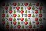 Es weihnachtet sehr – WeChat