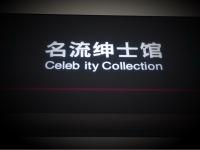 Chinglish im Kaufhaus