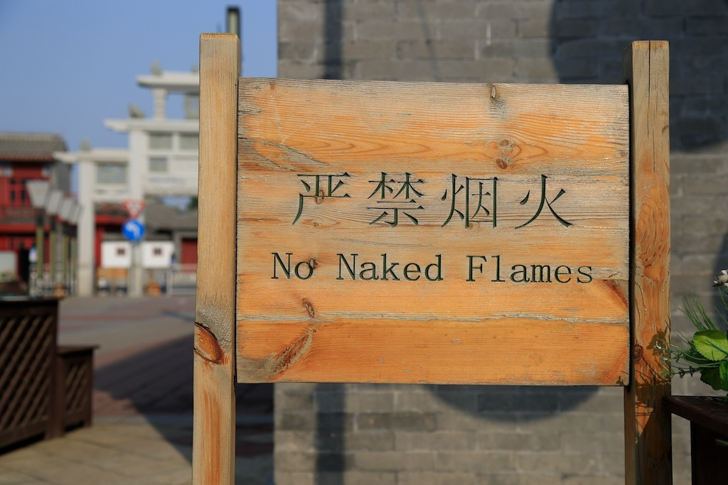 2langnasen_peking_naked_flame_chinglish
