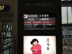 Auf nach Shanghai