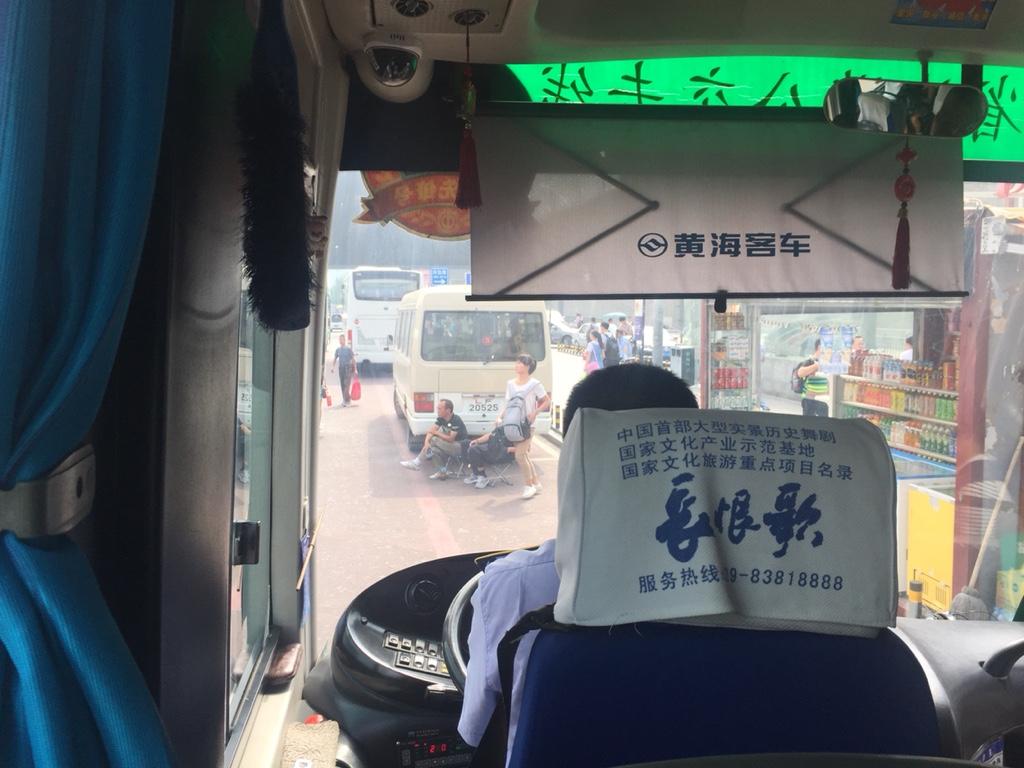 Heute im Bus zur Terra Cotta Armee