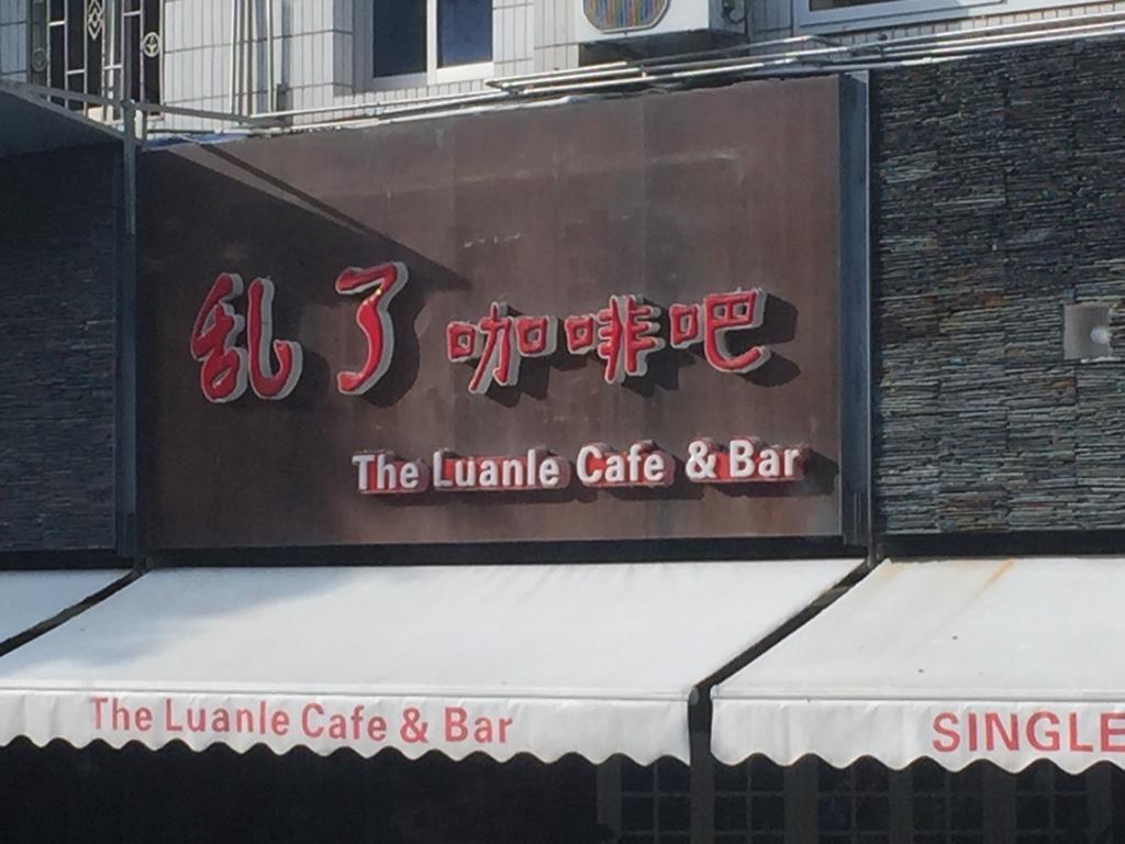Erster Chinesisch Erfolg