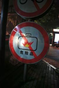 2langnasen_hangzhou_keinebombe