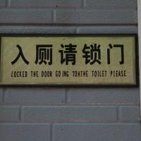 Toilette abschließen, bitte!