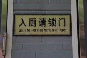 2langnasen_huanshan_toilettebitteschließen