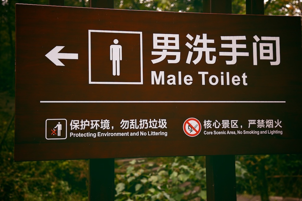 2langnasen_zhangjiajie-maletoilet