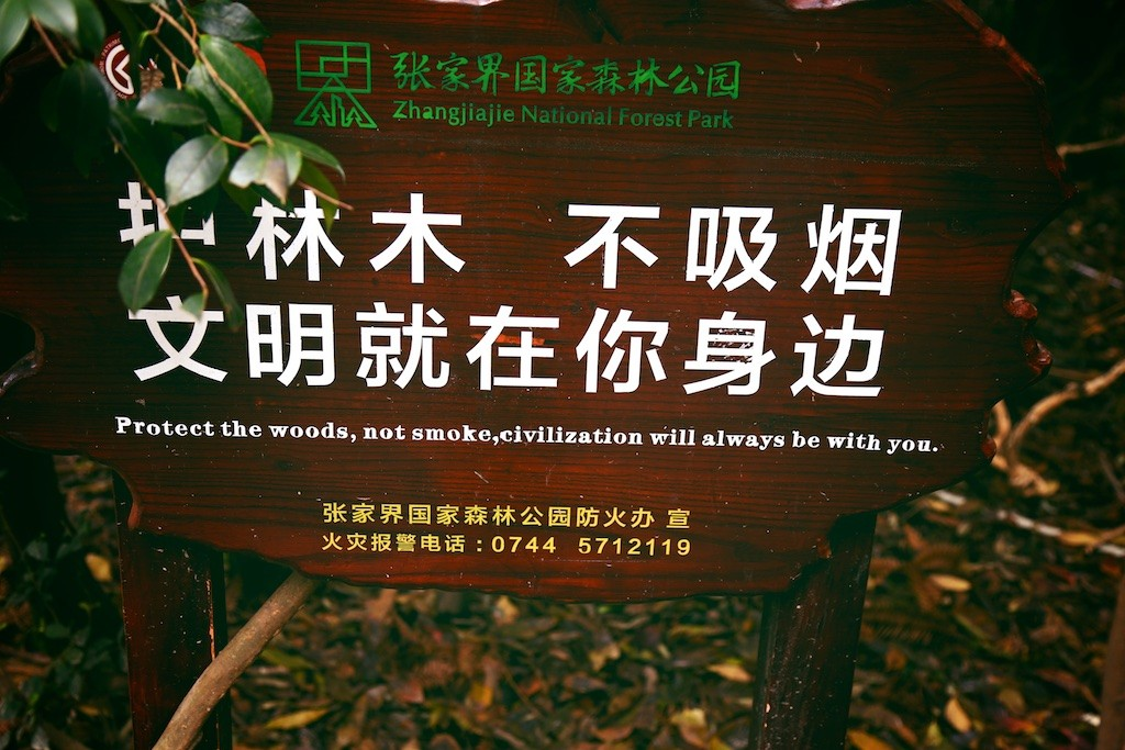 2langnasen_zhangjiajie-signs (1)