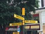 Überall Minzu Road