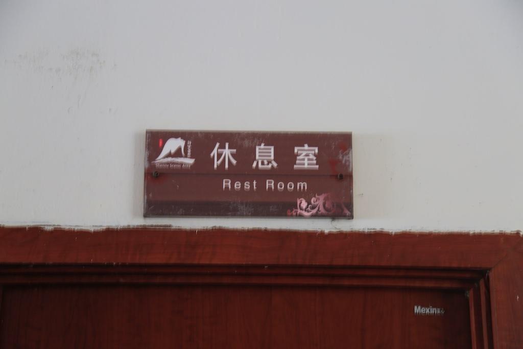 2langnasen_qongqing_restroom 2