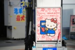 Tanken bei Hello Kitty