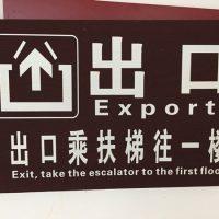 Was wird denn hier exportiert?